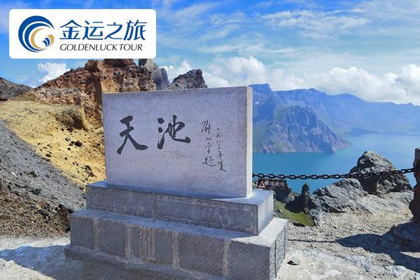 【长白山北坡双卧3日】畅游长白山、观天池风光、赏北坡美景