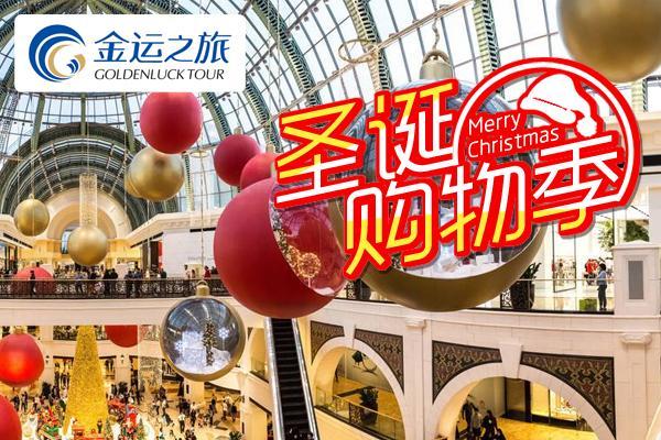 圣诞购物季迪拜6日轻奢之旅【国际五星级酒店.特别安排伊朗小镇巴斯塔基亚】