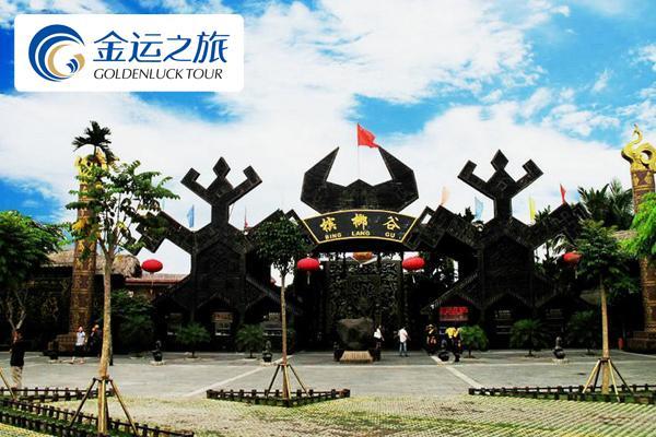 甘什岭槟榔谷原生态文化旅游区
