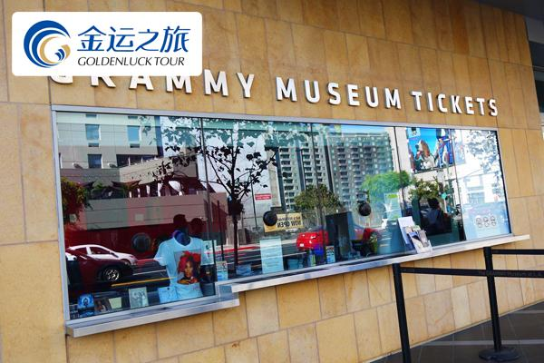 格莱美博物馆