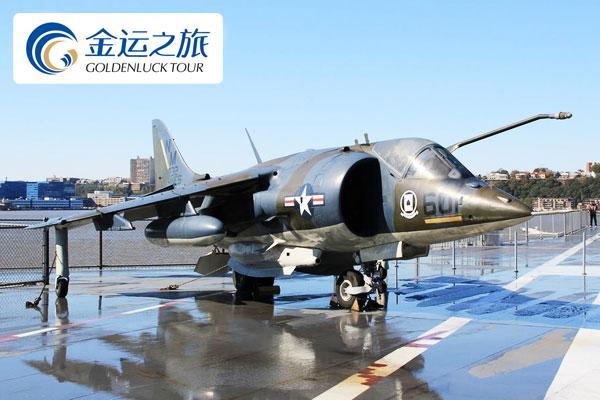 航空母艦海空博物館
