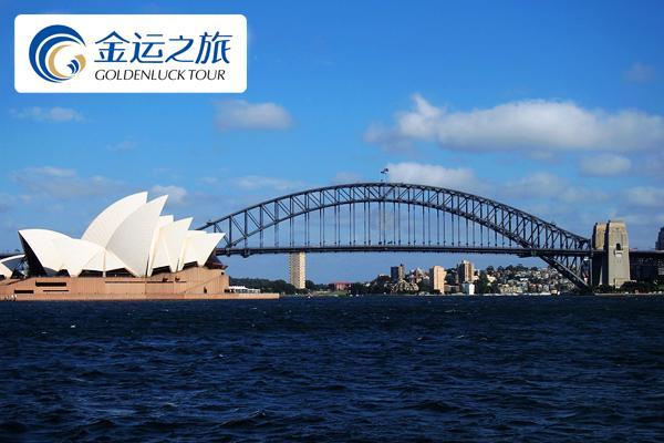 澳新凯墨悠然之旅澳大利亚(悉尼、墨尔本、凯恩斯、黄金海岸、布里斯班)+新西兰(奥克兰、罗托鲁瓦)【沈阳起止】