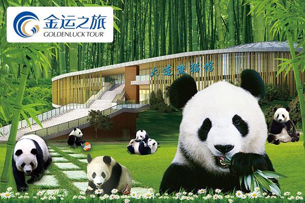 沈阳棋盘山野生森林动物园一日游