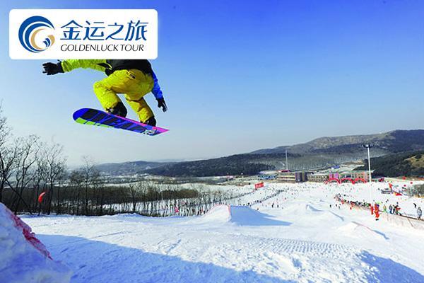 沈陽棋盤山滑雪一日游