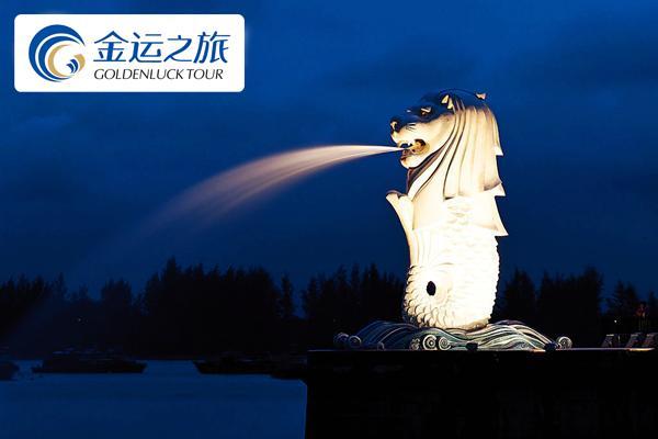《浪漫双城记》直飞新加坡・马来西亚・云顶赌场・5星连锁酒店6日尊享之旅