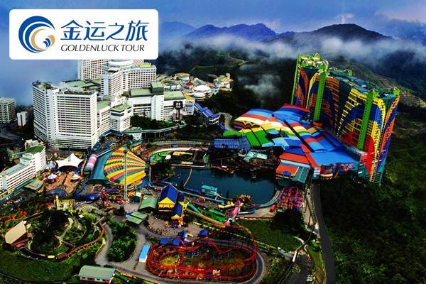 《浪漫双城记》直飞新加坡・马来西亚・云顶赌场・金马沙滩5星连锁酒店6日尊享之旅
