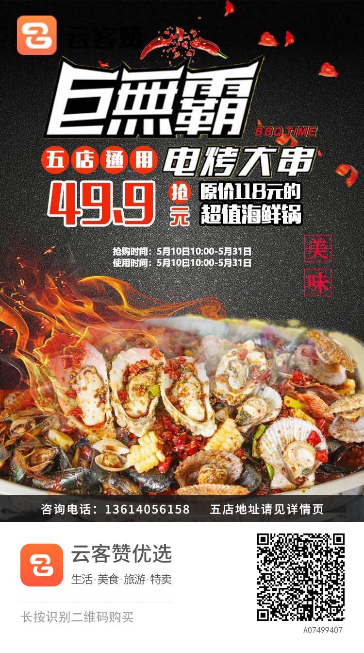 【巨无霸电烤大串】5店通用!!!超值海鲜锅49.9元,鸡肉串10串,花生毛豆拼盘,特色炸饼两张