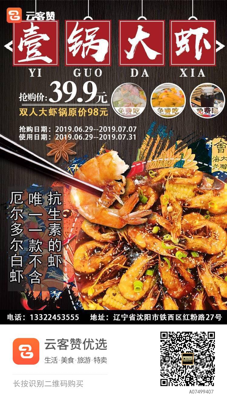 【壹锅大虾】双人锅仅售39,9,进口的厄瓜多尔白虾皇大虾!