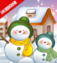 冬季特辑-冰雪游